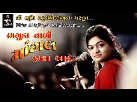 Alpa Patel | Bhaguda Vali Mogal Ramva Aave | Mangaldham Nicha Kotda Live | Gujarati Dayro