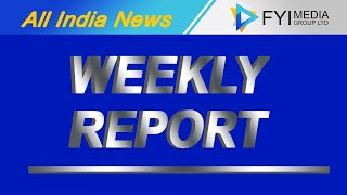 WATCH :- Weekly Report of All India News on 13th October 2019   Sanjha TV
