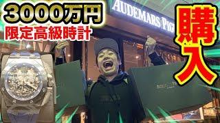 【人生最高額】シルク、30,000,000(三千万)円の限定腕時計を買う。【後編】