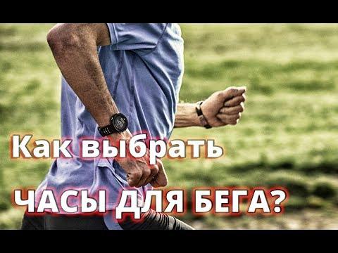 Как выбрать часы для БЕГА? (POLAR, GARMIN, SUUNTO)