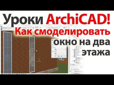 Уроки ArchiCAD (архикад) Как сделать окно на два этажа