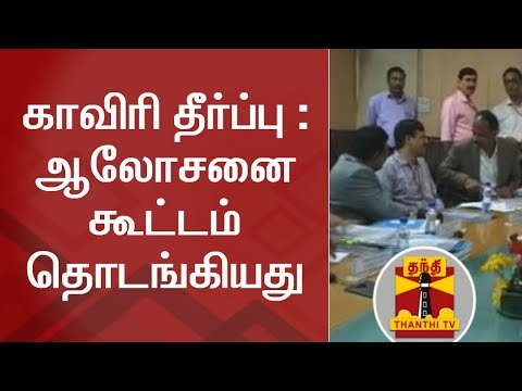 BREAKING | Cauvery Management Board | Talks with Union Water Resources Ministry begin| Thanthi TV