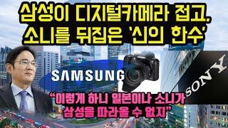 삼성이 소니를 앞지른 진짜 이유, 삼성은 과감하게 디지털 카메라를 포기했다. 그리고선 바로...