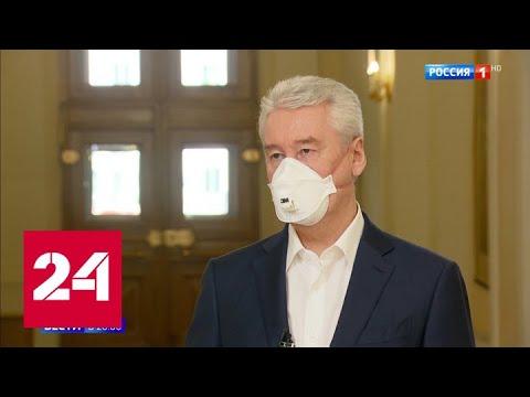 Поживем неделю-другую, а там посмотрим: Собянин рассказал об ограничительных мерах - Россия 24