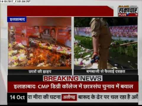 Violence In CMP Degree College Election in Allahabad