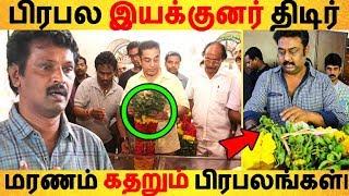 பிரபல இயக்குனர் திடிர் மரணம் கதறும் பிரபலங்கள்| Tamil Cinema News | Kollywood Latest