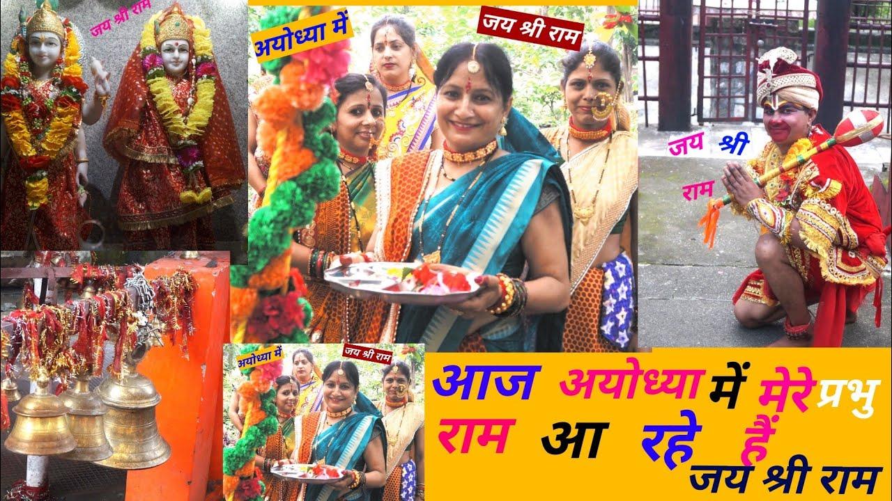 अयोध्या में श्रीराम का स्वागत करें कितना सुंदर मंदिर है मेरे राम का मेरे राम का मेरे घनश्याम का
