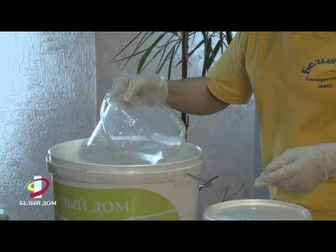 Мастер-класс по декоративному шелковому покрытию Abrisham Decor (жидкие обои)