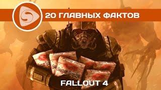 20 главных фактов о Fallout 4