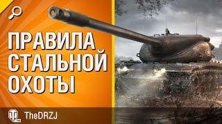 Правила Стальной Охоты - от TheDRZJ [World of Tanks]