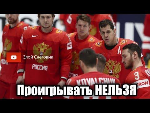 ПОРАЖЕНИЕ БУДЕТ ПОЗОРОМ - Чемпионат Мира по хоккею 2019. Сборная России