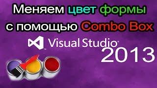 Урок #5 Visual Studio 2013 VB Меняем цвет формы с помощью Combo Box ►◄