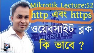 MikroTik Lecture 52:Block all websites except one in google chrome  http এবং https সাইট ব্লক