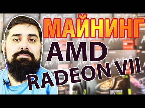 Нежданчик от AMD RADEON VII новая видеокарта! Конкурент RTX 2080