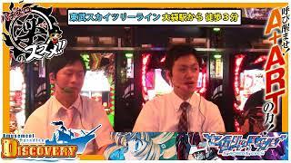 この放送は埼玉県越谷市にあるスロット専門店『ディスカバリー』から生...