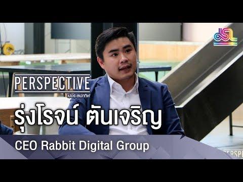 Perspective : เล็ก รุ่งโรจน์ ตันเจริญ - CEO Rabbit Digital Group [20 พ.ค 61]