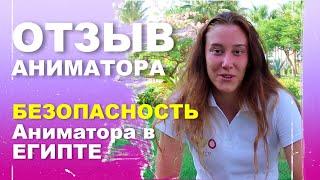 Кому подойдет работа аниматором в 5* отелях Египта | ⭐ ОТЗЫВ 18 летней девушки из России ⭐