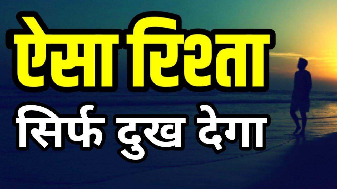 ऐसा रिश्ता सिर्फ दुख देगा Best Motivational speech Hindi video New Life inspirational quotes
