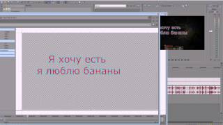 Видео урок по Sony Vegas Pro 11