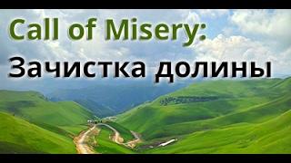 Call of Misery: зачистка долины (#10)(, 2017-02-06T17:32:50.000Z)