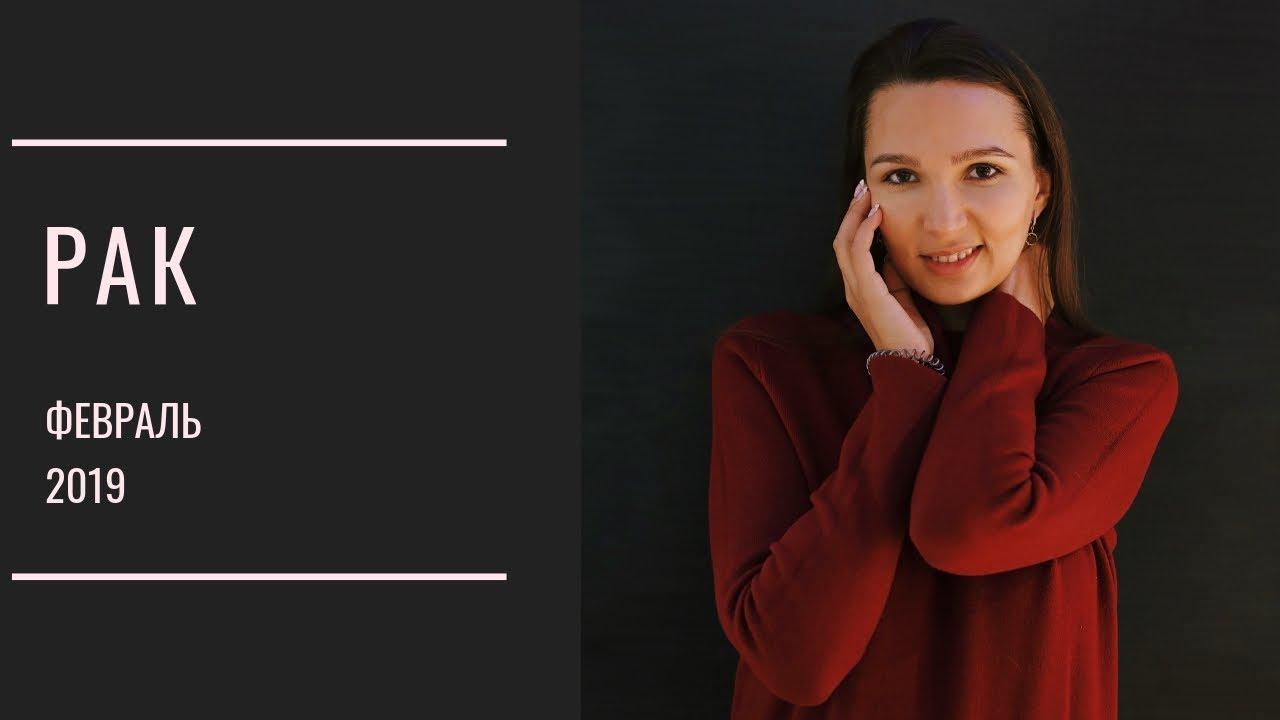 РАК – гороскоп на ФЕВРАЛЬ 2019 от Натальи Алешиной