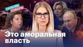 Моральная деградация путинской власти