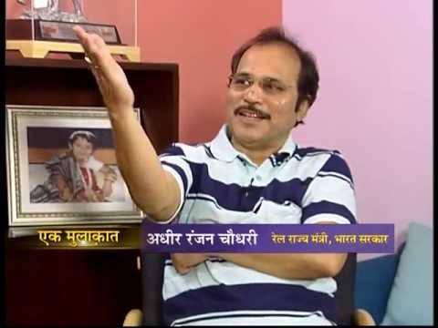 Manoj Tibrewal Aakash interviewed Mr. Adhir Ranjan Choudhary for Ek Mulaqat