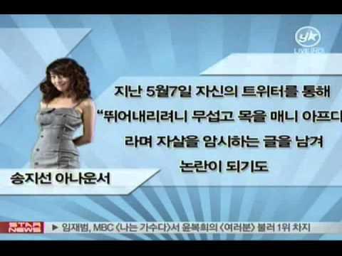 [news] Announcer song ji sun suicide (아나운서 송지선 투신 자살)