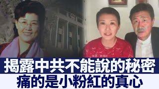 中共調整外宣口徑 絕口不提或全力煽動|新唐人亞太電視|20200611