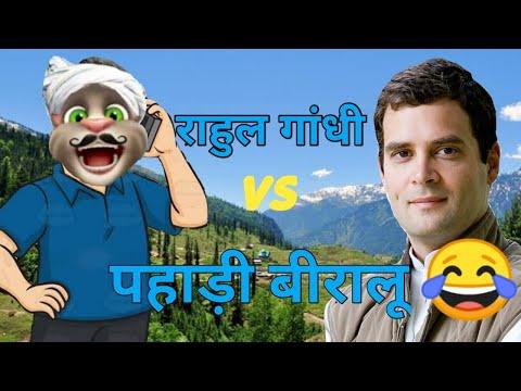 राहुल गांधी & पहाड़ी बिरालू Funny Call Comedy!!Narendra Modi!! Rahul gandhi
