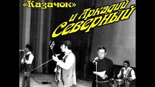 Аркадий Северный 07 На дворе стоял 1979 с ансамблем Казачок