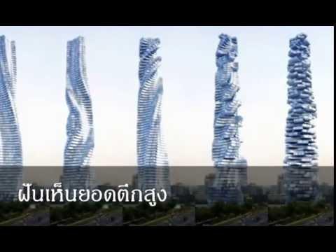 ฝันเห็นยอดตึกสูง หมายถึงอะไร (เลขเด็ด)
