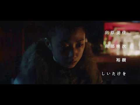 藤井道人監督『光と血 』予告