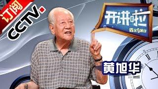 《开讲啦》 20161026 中国脊梁 一往直前的中国力量 — 黄旭华 | CCTV