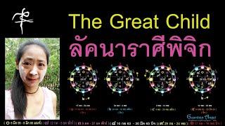 episode-10-8-13-ghosts-the-great-child-ลัคนาราศีพิจิก