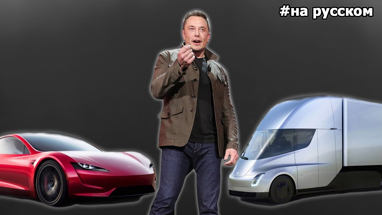 Elon Musk Reveals the Dream Truck: Tesla Semi.