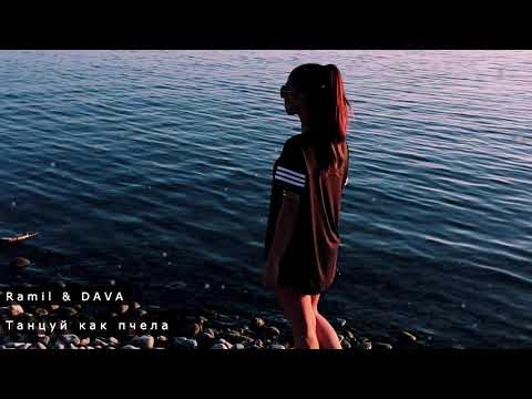 Ramil' & DAVA - Танцуй как пчела (Премьера трека 2019)