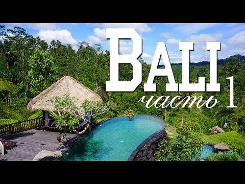 Бали, Кута, Индонезия | Рай для серферов | Bali, Kuta, Indonesia