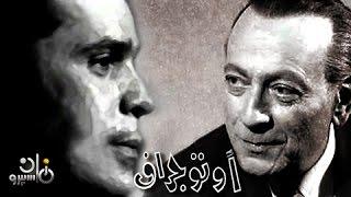 أوتوجراف: طارق حبيب يحاور أنتوني كوين الشرق الفنان محمود المليجي