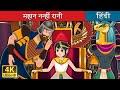 महान नन्हीं रानी   The Great Little Queen   Hindi Fairy Tales