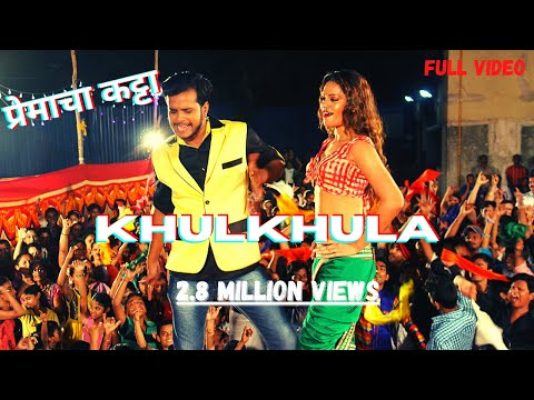 KhulKhula Full Video Song | Premacha Katta | Yug Productions | Bhushan Bhanushali - Yogesh Chaudhary