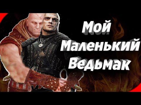 Заднеприводный Ведьмак Два Стула | The Witcher Сериал Netflix