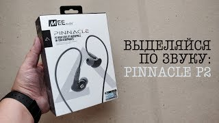 "КРУТЫЕ ""УШИ"" за 100$! MEE Audio Pinnacle P2 - ВЧ наушники для народа."