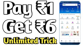 Paytm offer pay 1 get 6 unlimited Times Trick - Online Bhai