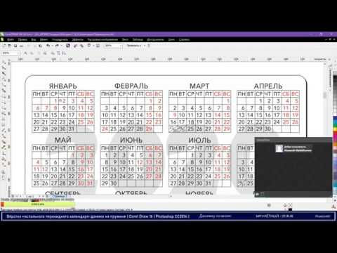 Верстка настольного перекидного календаря | Corel Draw 16 | Photoshop CC2014 |