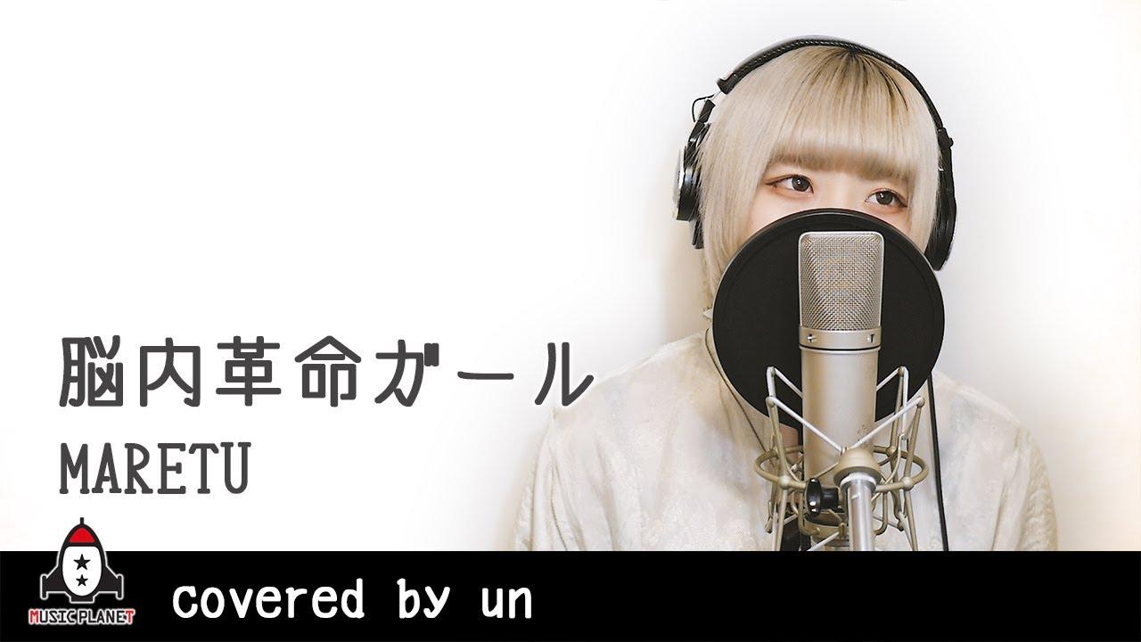 『脳内革命ガール / MARETU』covered by un