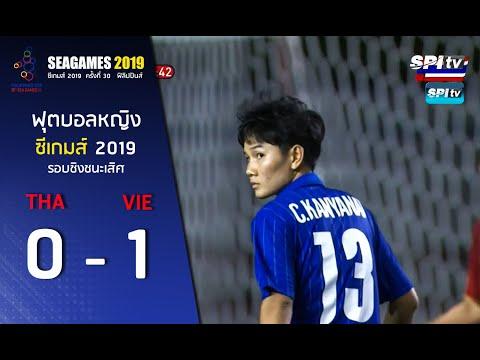 ไฮไลท์ ฟุตบอลหญิงซีเกมส์  รอบชิงฯ  ไทย 0-1 เวียดนาม 8 ธ.ค. 2019