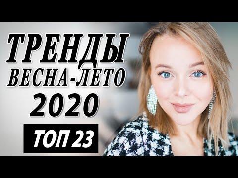 ТРЕНДЫ СЕЗОНА ВЕСНА ЛЕТО 2020   ЧТО НОСИТЬ КАК СОЧЕТАТЬ   ТРЕНДОВЫЕ ВЕЩИ   ГДЕ КУПИТЬ   ТОП 20
