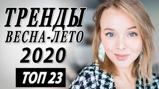 тРЕНДЫ СЕЗОНА ВЕСНА ЛЕТО 2020 | ЧТО НОСИТЬ КАК СОЧЕТАТЬ | ТРЕНДОВЫЕ ВЕЩИ | ГДЕ КУПИТЬ | ТОП 20