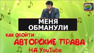 Как обойти авторское право на YouTube? (вся правда о методах)
